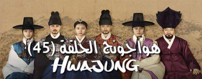 مسلسل هواجونغ الحلقة 45 Hwajung Episode مترجم