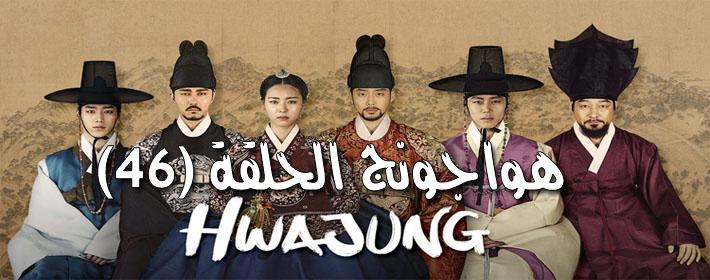 مسلسل هواجونغ الحلقة 46 Hwajung Episode مترجم
