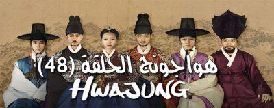 مسلسل هواجونغ الحلقة 48 Hwajung Episode مترجم