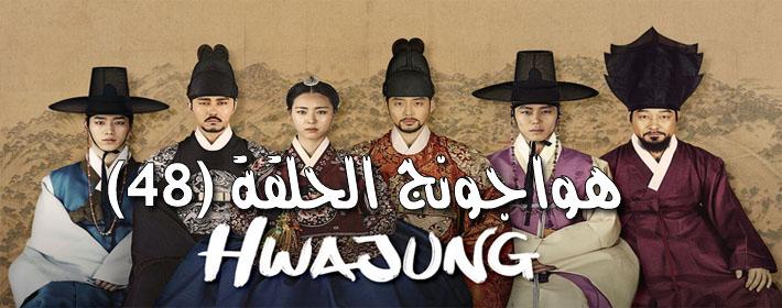 -هواجونغ-الحلقة-48-Hwajung-Episode-مترجم.jpg