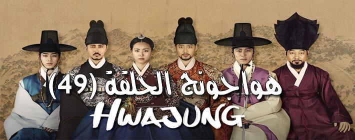 مسلسل هواجونغ الحلقة 49 Hwajung Episode مترجم