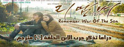 مسلسل Remember War Of The Son Episode 2 تذكر حرب الإبن الحلقة 2 مترجم