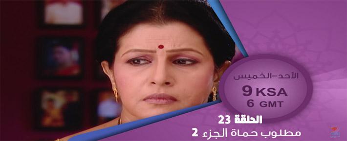 مطلوب حماة 2 الحلقة 23