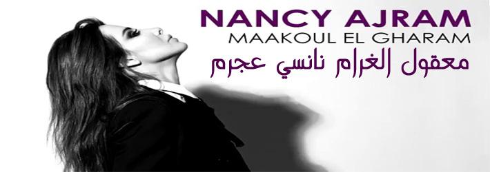 -الغرام-نانسي-عجرم.jpg