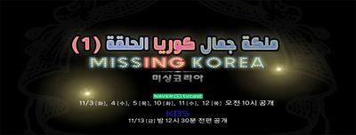 ملكة جمال كوريا الحلقة 1 Series Missing Korea Episode