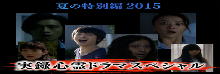 الدراما الخاصة مسلسل Honto ni Atta Kowai Hanashi قصص رعب حقيقية مترجم