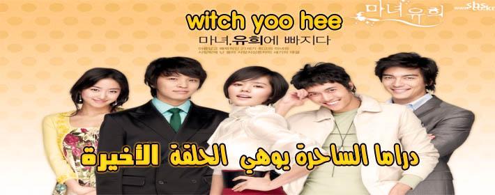 الساحرة يوهي الحلقة الأخيرة Series Witch Yoo Hee Episode Final
