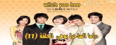 الساحرة يوهي الحلقة 11 Series Witch Yoo Hee Episode