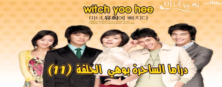 -يوهي-الحلقة-11-Series-Witch-Yoo-Hee-Episode.jpg
