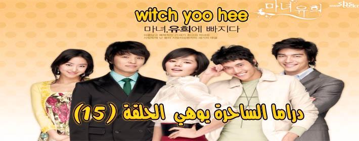 الساحرة يوهي الحلقة 15 Series Witch Yoo Hee Episode