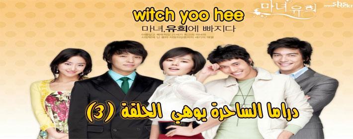 الساحرة يوهي الحلقة 3 Series Witch Yoo Hee Episode