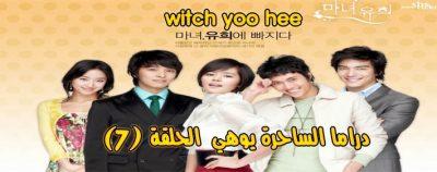 الساحرة يوهي الحلقة 7 Series Witch Yoo Hee Episode