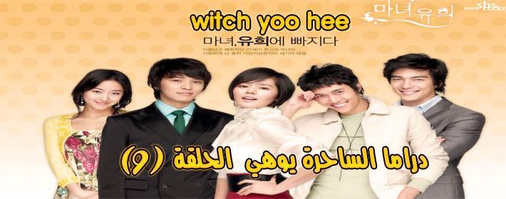 الساحرة يوهي الحلقة 9 Series Witch Yoo Hee Episode