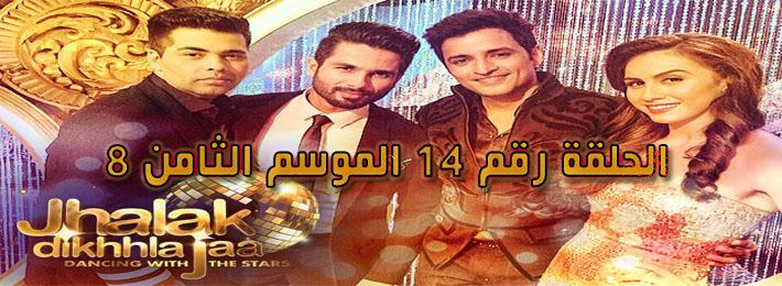 برنامج Jhalak Dikhhla Jaa Reloaded Season 8 Episode 14 الحلقة 14 الموسم 8 مترجم