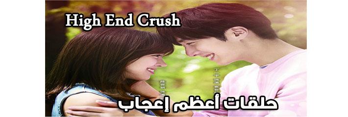 جميع حلقات مسلسل أعظم إعجاب High End Crush Episodes مترجم