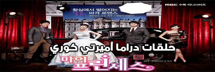 جميع حلقات مسلسل أميرتي My Princess Episodes مترجم