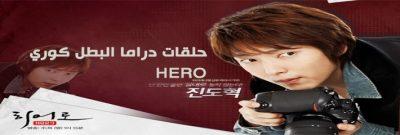 جميع حلقات مسلسل البطل Hero Episodes مترجم