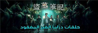 جميع حلقات مسلسل القبر المفقود The Lost Tomb Episodes مترجم