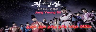 جميع حلقات مسلسل جانج يونج سيل Jang Yeong Sil Episodes مترجم