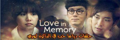 جميع حلقات مسلسل حب في الذاكرة Love In Memory Episodes مترجم