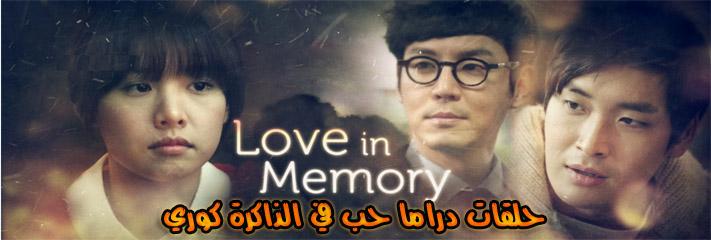 -حلقات-مسلسل-حب-في-الذاكرة-Love-In-Memory-Episodes-مترجم.jpg