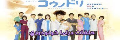 جميع حلقات مسلسل كونودوري Kounodori Episodes مترجم