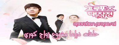 جميع حلقات مسلسل مشروع زواج Operation Proposal Episodes مترجم