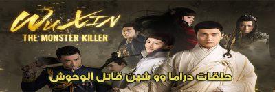 جميع حلقات مسلسل وو شين قاتل الوحوش Wu Xin The Monster Killer Episodes مترجم