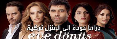 حلقات مسلسل عودة إلى المنزل مترجم Eve Dönüş Dizi Bölümleri Izle