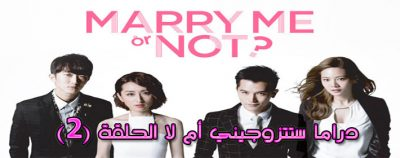 ستتزوجني أم لا الحلقة 2 Series Marry Me Or Not Episode