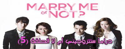 ستتزوجني أم لا الحلقة 5 Series Marry Me Or Not Episode