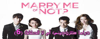 ستتزوجني أم لا الحلقة 6 Series Marry Me Or Not Episode