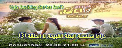 سلسلة البطة القبيحة لا الحلقة 3 Series Ugly Duckling Series Don't Episode