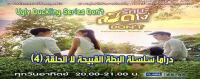 سلسلة البطة القبيحة لا الحلقة 4 Series Ugly Duckling Series Don't Episode