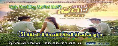 سلسلة البطة القبيحة لا الحلقة 5 Series Ugly Duckling Series Don't Episode