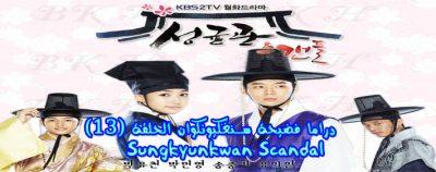 فضيحة سونغ كيونكوان الحلقة 13 Series Sungkyunkwan Scandal Episode