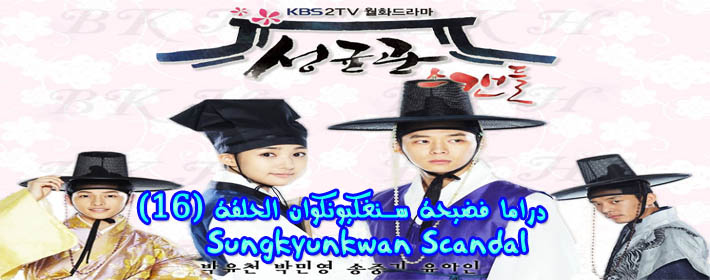 -سونغ-كيونكوان-الحلقة-16-Series-Sungkyunkwan-Scandal-Episode.jpg