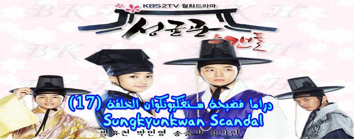 فضيحة سونغ كيونكوان الحلقة 17 Series Sungkyunkwan Scandal Episode