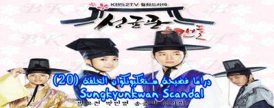 فضيحة سونغ كيونكوان الحلقة 20 Series Sungkyunkwan Scandal Episode