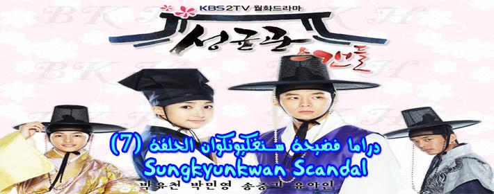 فضيحة سونغ كيونكوان الحلقة 7 Series Sungkyunkwan Scandal Episode