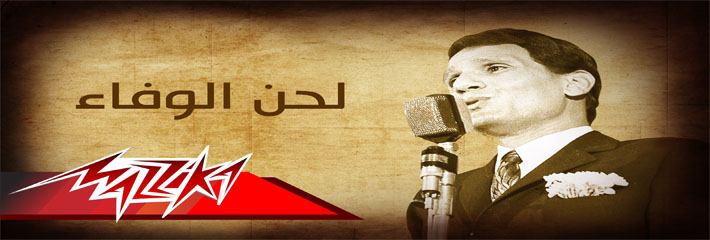 كلمات أغنية لحن الوفاء عبد الحليم حافظ!!