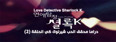 محقق الحب شيرلوك كي الحلقة 2 Series Love Detective Sherlock K Episode