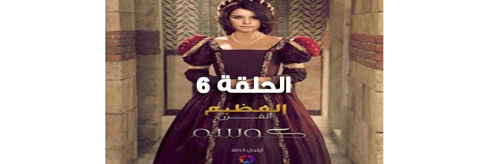 مسلسل السلطانة كوسيم الحلقة 6 مترجم Kösem Dizisi 6. Bölüm Izle
