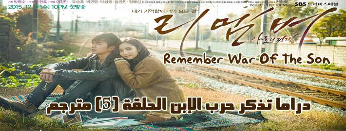 -تذكر-حرب-الإبن-الحلقة-5-Remember-War-Of-The-Son-Episode.jpg