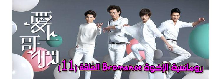 مسلسل رومانسية الإخوة الحلقة 11 Series Bromance Episode مترجم