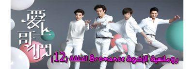 مسلسل رومانسية الإخوة الحلقة 12 Series Bromance Episode مترجم