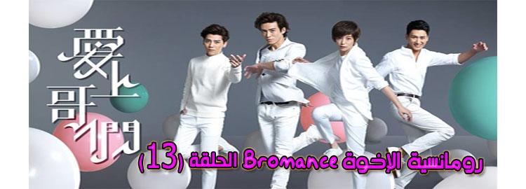 مسلسل رومانسية الإخوة الحلقة 13 Series Bromance Episode مترجم