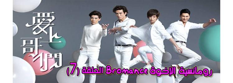 مسلسل رومانسية الإخوة الحلقة 7 Series Bromance Episode مترجم