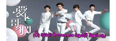 مسلسل رومانسية الإخوة الحلقة 8 Series Bromance Episode مترجم