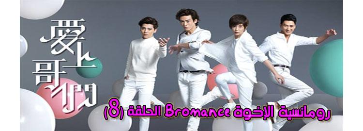 -رومانسية-الإخوة-الحلقة-8-Series-Bromance-Episode-مترجم.jpg
